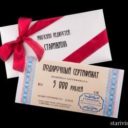 Подарочный сертификат 5 000 руб